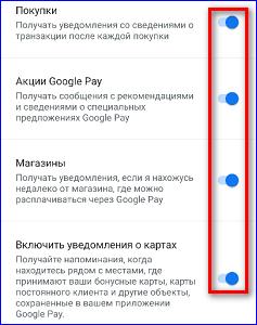 Настраиваемые параметры уведомлений в Гугл Пей