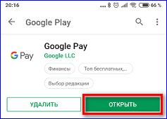 Кнопка открытия установленного приложения Гугл Пей