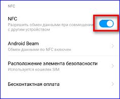 Кнопка включения обмена информацией с помощью НФС