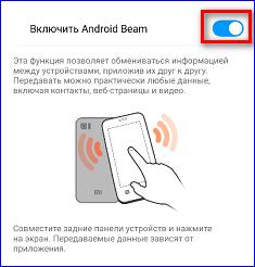 Кнопка включения функции Андроид Бим