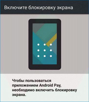 Активировать блокировку Android Pay