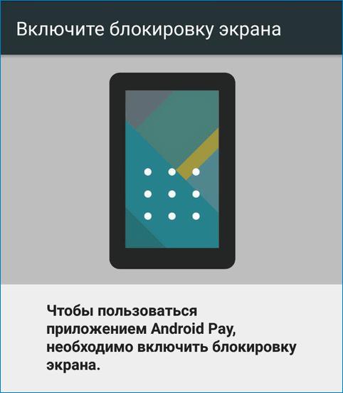 Активировать блокировку экрана Android Pay