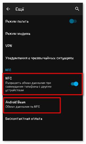 Активировать NFC в телефоне Самсунг