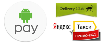 Android Pay и Delivery Club промокоды Яндекс Такси