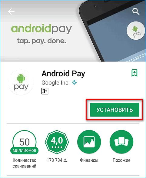Android Pay в магазине приложений