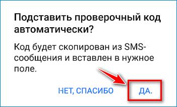 Автоматическая вставка кода Android Pay