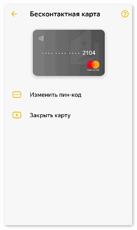 Бесконтактная карта для оплаты через NFC