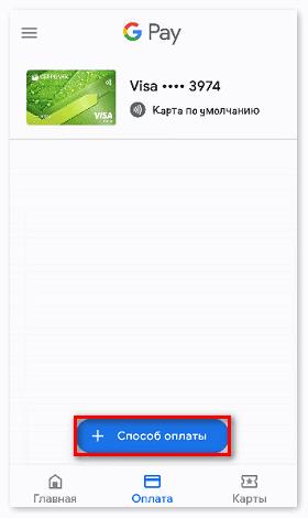 Добавить банковскую карту к Google Pay