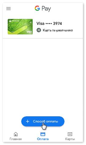 Добавить банковскую карту в Google Pay
