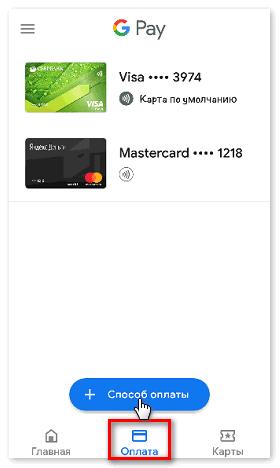 Добавить карту для оплаты метро через Google Pay