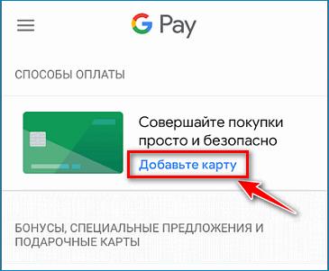 Добавить карту Google Pay