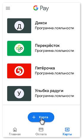 Добавить карту лояльности в Google Pay