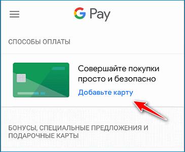 Добавление карты Google Pay