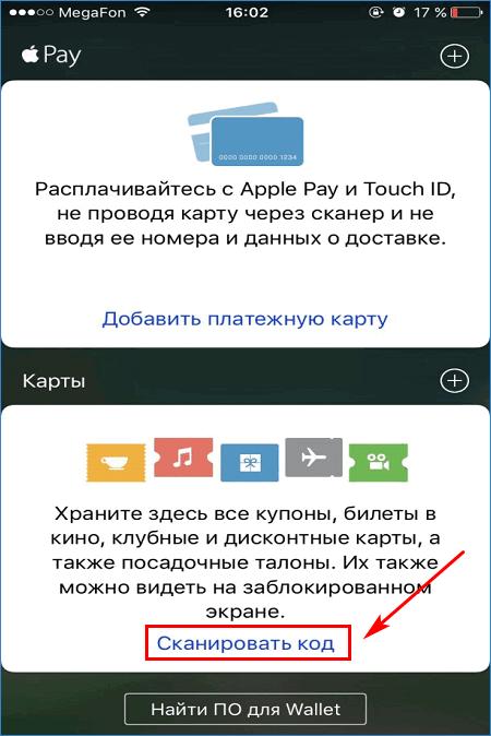 Добавление карты к Эппл Пэй