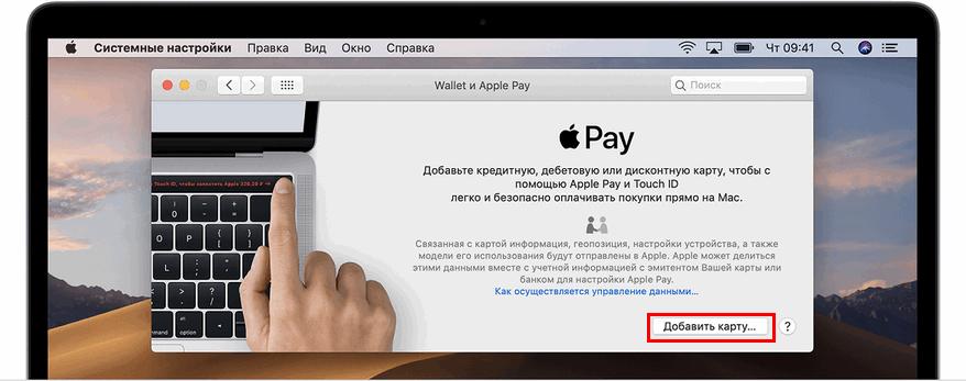 Добавление карты на MacBook для Apple Pay