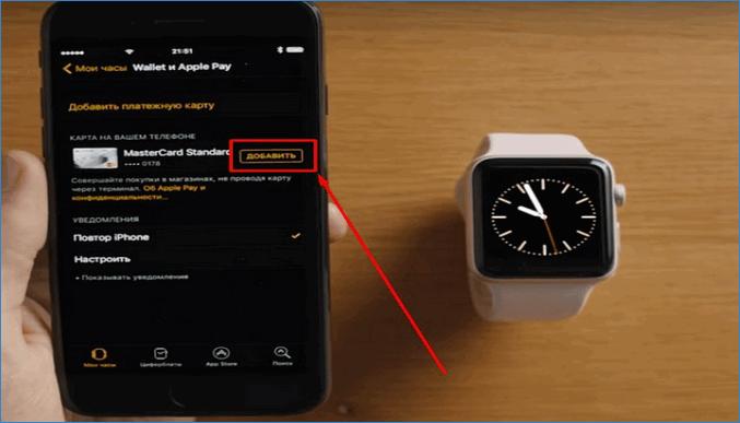 Добавление карты в Watch для Эппл Пэй