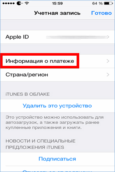 Добавление QIWI в Apple Pay 11
