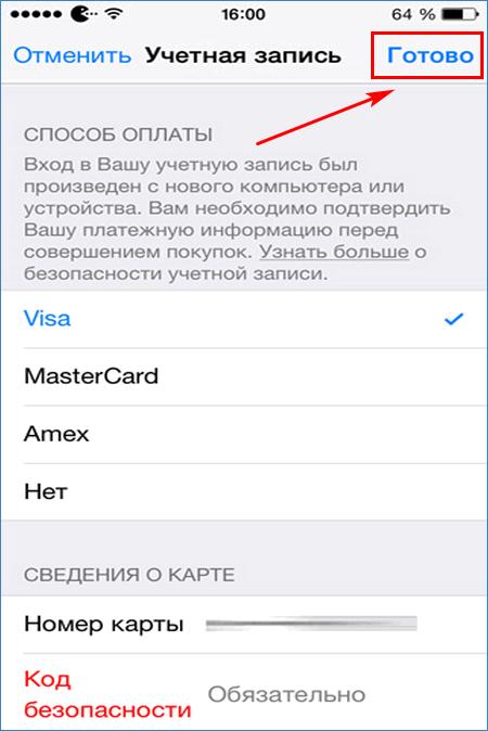 Добавление QIWI в Apple Pay 12