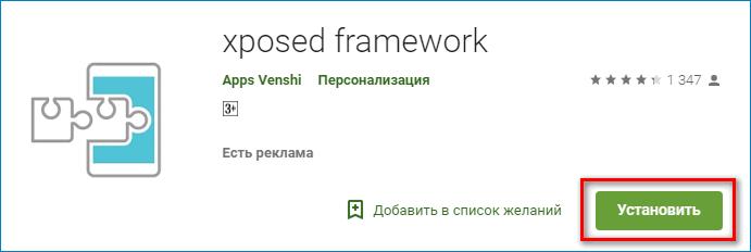 Exposed Framework
