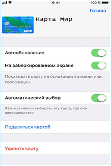 Информация о карте в настройках ApplePay