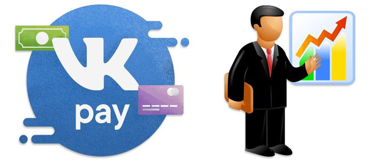 Использование VK Pay юр лицами и предпринимателями