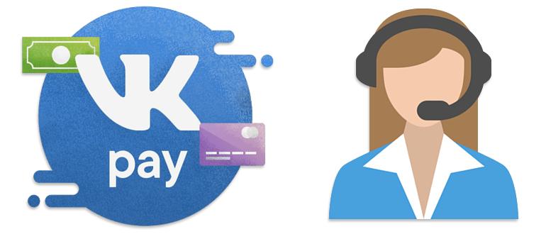 Как обратиться в службу поддержки VK Pay