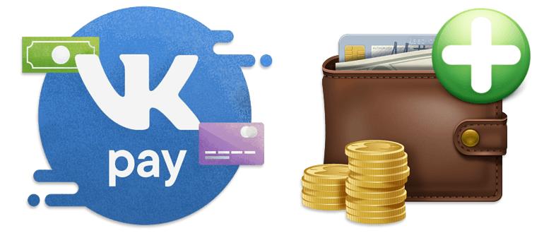Как подключить VK Pay — принцип работы, как созать кошелек