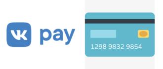 Как привязать к VK Pay банковскую карту или электронный кошелек