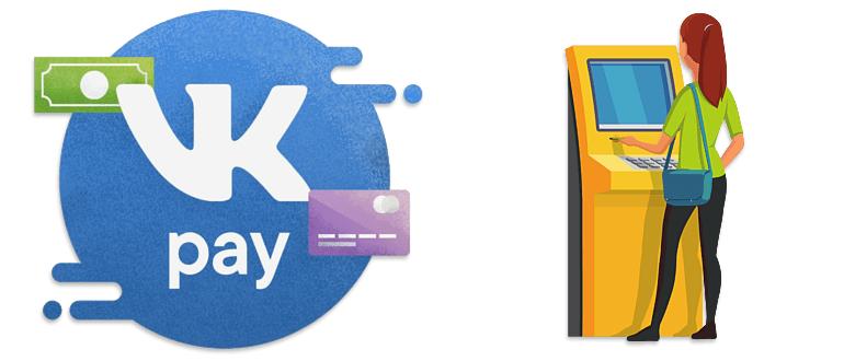Как вывести деньги с VK Pay — лимиты и способы