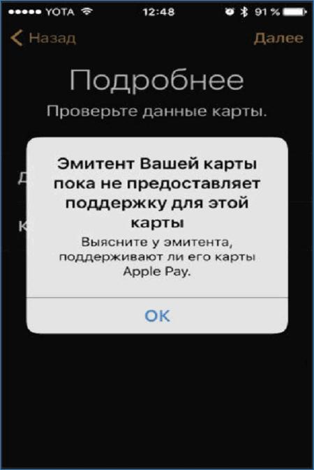 Карта не поддерживается Apple Pay
