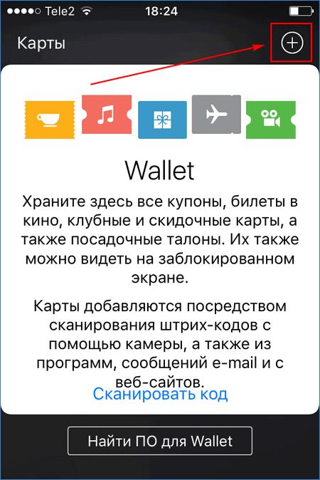 Кнопка добавления карты для Apple Pay