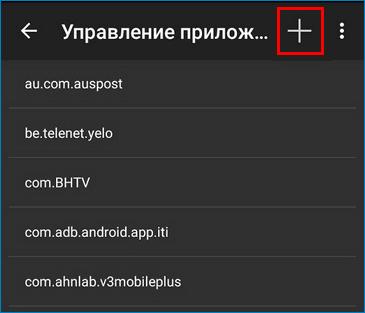 Кнопка добавления RootCloak