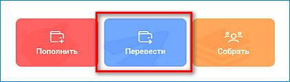 Кнопка перевода средств VK Pay