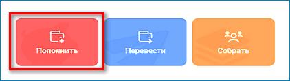 Кнопка пополнения средств VK Pay