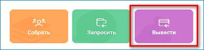 Кнопка вывода VK Pay