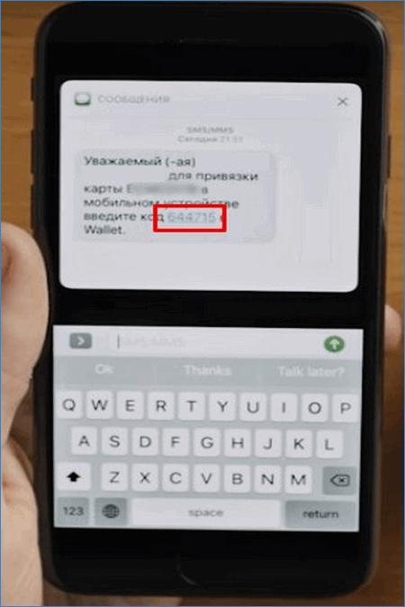 Код из SMS на iPhone 5