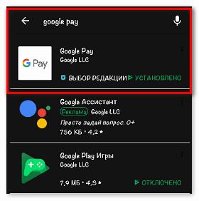 Найти Google Pay в Плэй Маркет