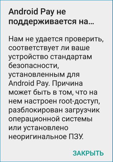 Не поддерживается Google Pay