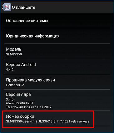 Номер сборки Android