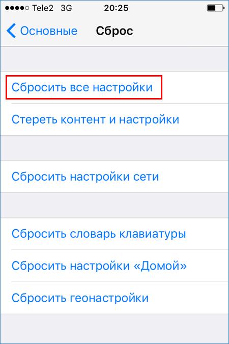 Общий сброс настроек на iPhone