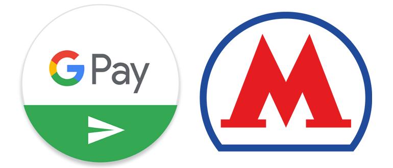 Оплата-метро-Google-Pay