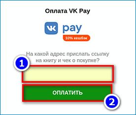 Оплата сервисов VK Pay