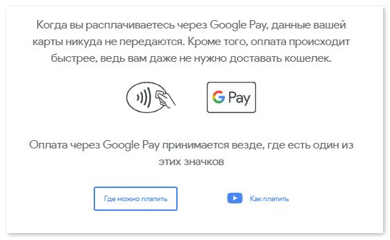 Оплата в метро через Google Pay