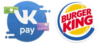 Оплата заказов в Burger King через VK Pay