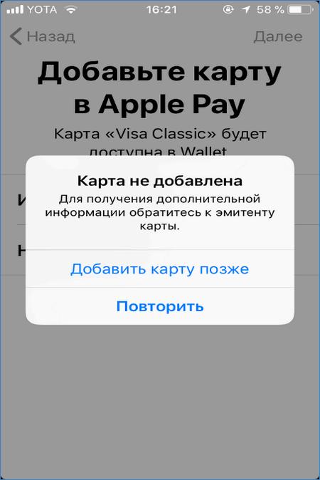 Отказ банка в добавлении карты к Apple Pay