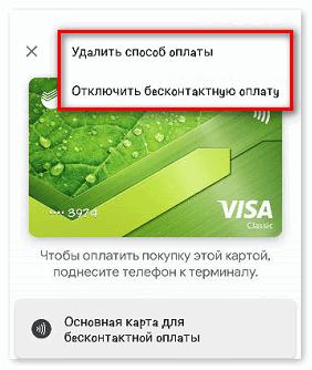 Отключить карту от Google Pay