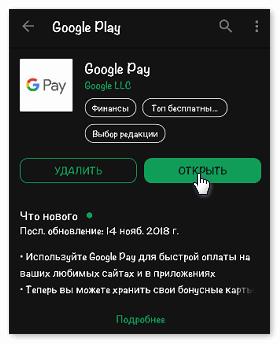 Открыть Google Pay на Андроид