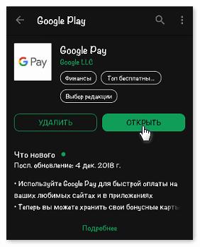 Открыть Google Pay