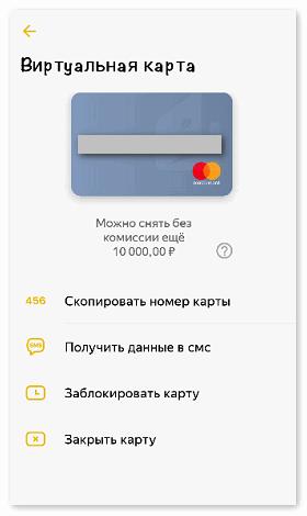 Открыть виртуальную карту для NFC оплаты