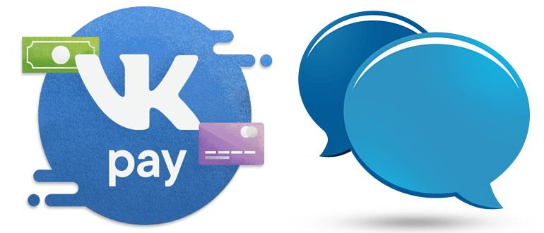 Отзывы о платежной системе VK Pay